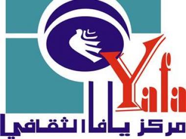 مركز يافا الثقافي